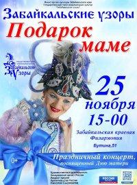 Концерт «Подарок маме»