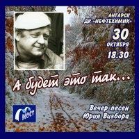 Концерт «А будет это так…» в Ангарске