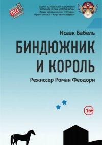 Спектакль «Биндюжник и Король» в Красноярске