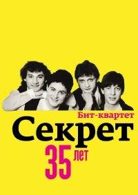 Концерт бит-квартета «Секрет» в Красноярске