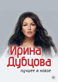 Концерт Ирины Дубцовой в Улан-Удэ