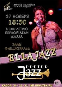 Концерт ансамбля «Доктор Джаз»