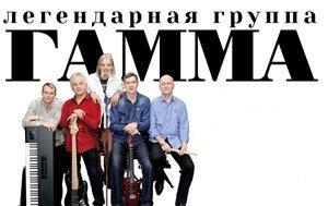 Концерт группы «Гамма»