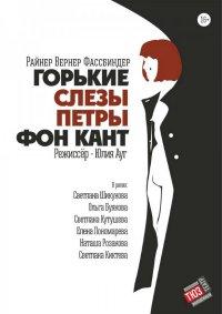 Спектакль «Горькие слёзы Петры фон Кант» в Красноярске