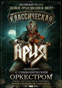 Концерт «Классическая Ария» в Иркутске