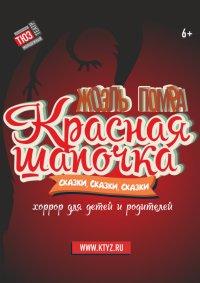 Спектакль «Красная Шапочка» в Красноярске