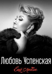 Концерт Любови Успенской в Красноярске