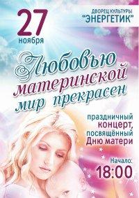 Концерт «Любовью материнской мир прекрасен»