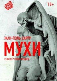Спектакль «Мухи» в Красноярске