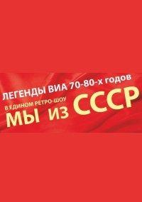 Концерт «Мы из СССР» в Красноярске