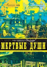 Опера «Мёртвые души» в Красноярске