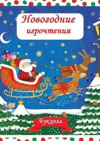 Новогодние игрочтения в Красноярске