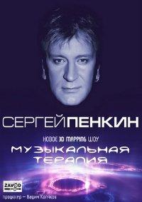 Концерт Сергея Пенкина в Красноярске