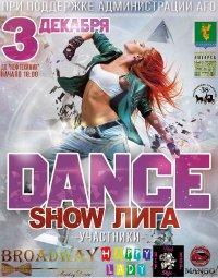 Танцевальное шоу «Show Dance Лига»