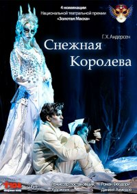 Спектакль «Снежная королева» в Красноярске