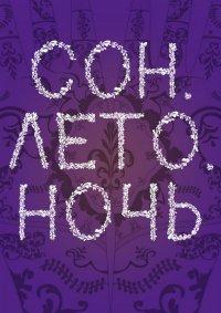Спектакль «Сон. Лето. Ночь» в Красноярске