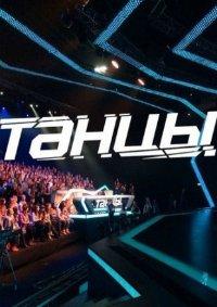 Шоу «Танцы на ТНТ. 4 сезон» в Братске