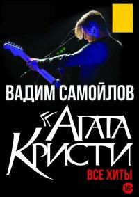 Концерт Вадима Самойлова в Иркутске