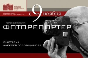 Выставка фотографа Алексея Головщикова