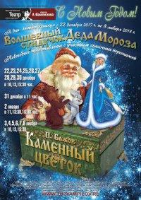 Спектакль «Каменный цветок» в Иркутске