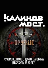 Концерт группы «Калинов мост» в Иркутске