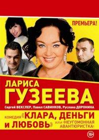 Спектакль «Клара, деньги и любовь» в Ангарске