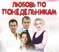 Спектакль «Любовь по понедельникам» в Красноярске