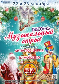 Новогоднее представление «Где живёт Новый год!» в Чите