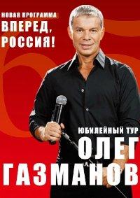 Концерт Олега Газманова в Чите