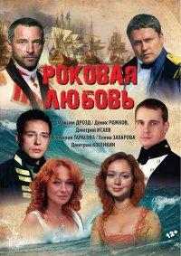 Спектакль «Роковая любовь» в Ангарске