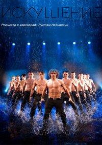 Шоу под дождём «Между мной и тобой» в Ангарске