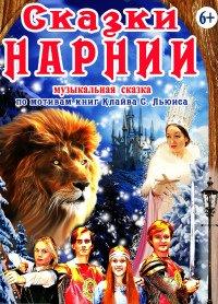 Новогодняя ёлка «Сказки Нарнии» в Иркутске