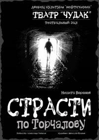 Спектакль «Страсти по Торчалову»