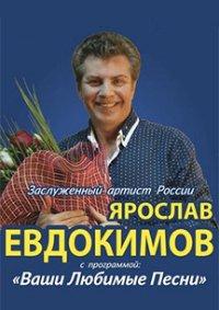 Концерт Ярослава Евдокимова в Красноярске