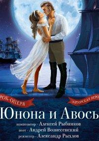 Рок-опера «Юнона и Авось» в Ангарске