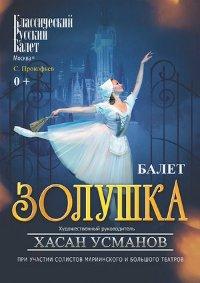 Балет «Золушка» в Иркутске