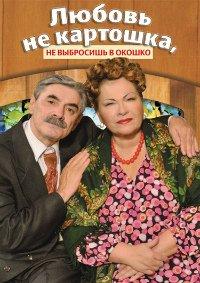 Спектакль «Любовь — не картошка, не выбросишь в окошко» в Ангарске
