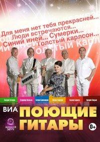 Концерт ВИА «Поющие гитары» в Красноярске