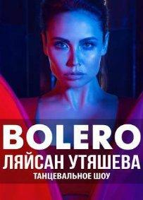 Танцевальное шоу «Bolero by Liasan Utiasheva» в Красноярске