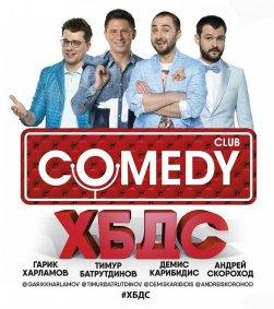 Комедийное шоу ХБДС в Красноярске