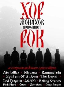 Концерт «Хор монахов исполняет рок» в Чите