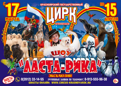 Цирковое шоу «Ласта-Рика» в Красноярске