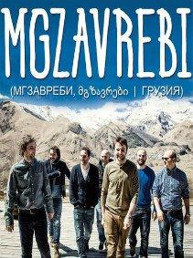 Концерт группы «Мгзавреби» в Красноярске