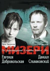 Спектакль «Мизери» в Красноярске