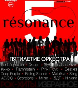 Концерт оркестра «résonance» в Чите