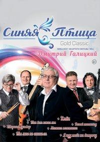 Концерт ВИА «Синяя птица Gold Classic» в Красноярске