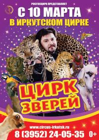 Цирковое шоу «Цирк зверей» в Иркутске