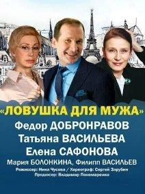 Спектакль «Ловушка для мужа» в Красноярске
