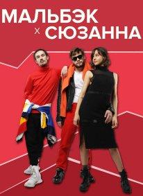 Концерт группы «Мальбэк» в Красноярске