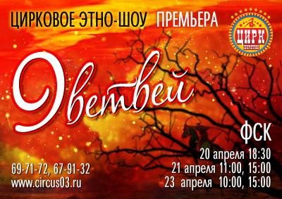 Цирковое этно-шоу «Девять ветвей» в Улан-Удэ